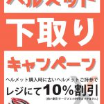 【サービス】全店:ヘルメット&アイウェア下取り、買い替えプログラム開始!