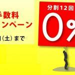 【キャンペーン】ショッピングローン分割金利手数料 無料キャンペーン スタート!6月末まで
