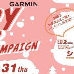 GARMIN Edge(ガーミン エッジ)シリーズ「買ったらもらえる! Happy Winter Campaign」 2019.1.31まで!