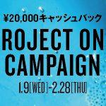 【キャンペーン】P1キャッシュバックキャンペーン開始!!