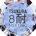 【イベント】成城店:4/30(火祝)8耐直前!事前ミーティング開催のお知らせ