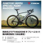 【バイク】100台限定!TREK Madone 9 別府史之モデル予約受付中!