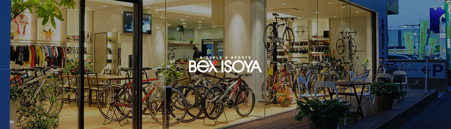 BEXISOYA公式Webサイト