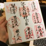 【イベントレポート】成城:1/7(日)走り初め ポタリング班 池上七福神巡り♪