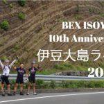 【成城店10周年記念 伊豆大島ライドについて Vol.2】