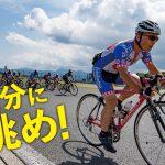【イベント】川崎店:9/8富士チャレンジ ソロ100km一緒に出てみませんか!?