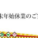 【営業案内】年末年始・12月の営業時間変更のお知らせ