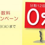 【キャンペーン】ショッピングローン金利手数料無料キャンペーンがスタート!1月末まで!