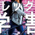 【キャンペーン】トレックのクロスバイクが「学割」でお買い得に!
