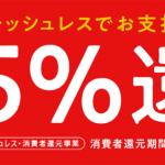 【お知らせ】キャッシュレス決済で5%還元始まりました!!(2020年6月まで)