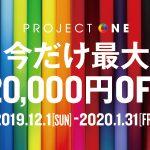 【キャンペーン】今だけ最大20000円OFF!Project ONEキャンペーン開催!