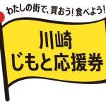 【お得なキャンペーン】川崎店:川崎じもと応援券ご利用できます