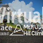 【イベント】6/7(日)ZWIFT:Virtual Mt.Fuji Hill Climbに参加します