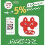 【キャンペーン】『せたがやPay つかって5%キャンペーン!』のお知らせ ※成城店のみ