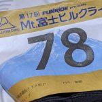 【レースレポート】第17回Mt.富士ヒルクライム (主催者選抜クラス 56位)
